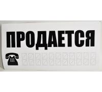 Наклейка на автомобиль 'ПРОДАЮ' (14х35см) (уп-ка 10шт)