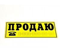 Наклейка на автомобиль 'ПРОДАЮ' (14х35см) (уп-ка 10шт) желтая