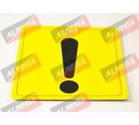 Знак табличка на присоске 'Неопытный водитель (восклицательный знак)'