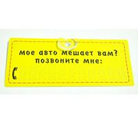 Знак табличка на присоске 'Мой автомобиль Вам мешает?'