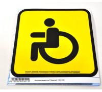 Знак наклейка на автомобиль квадратная 'Инвалид' наружняя (150*150) уп-ка 10шт