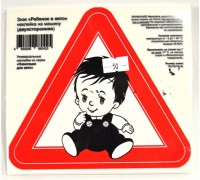 Знак наклейка на автомобиль двухсторонняя 'РЕБЕНОК' ГОСТ (15*15см) пленка водостойкая - полипропилен