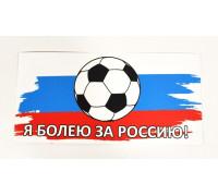 Наклейка 'Я болею за Россию' 100*200 пленка самоклеящаяся №1