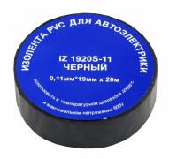 Изолента ПВХ 'TERMINATOR' premium черная 19ммх20м, толщина 0,11мм (уп-ка 250шт)